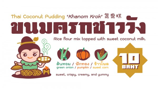Thai Coconut Pudding_mail